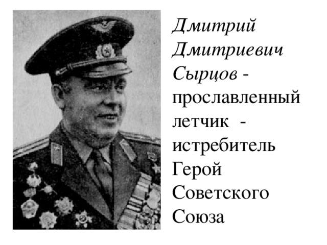 Дмитрий Дмитриевич Сырцов - прославленный летчик - истребитель Герой Советского Союза
