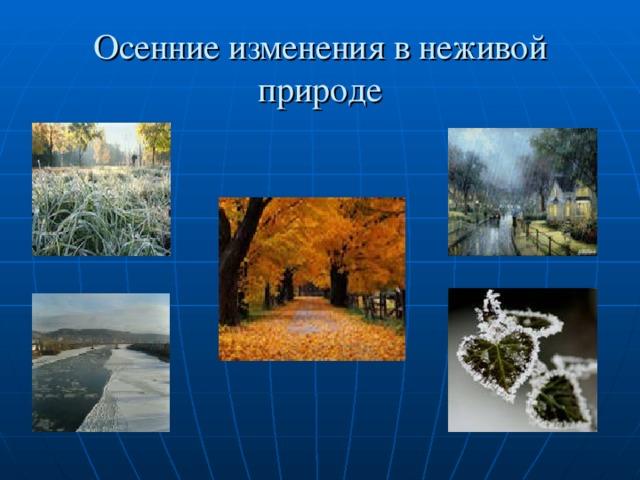 Осенние изменения в неживой природе