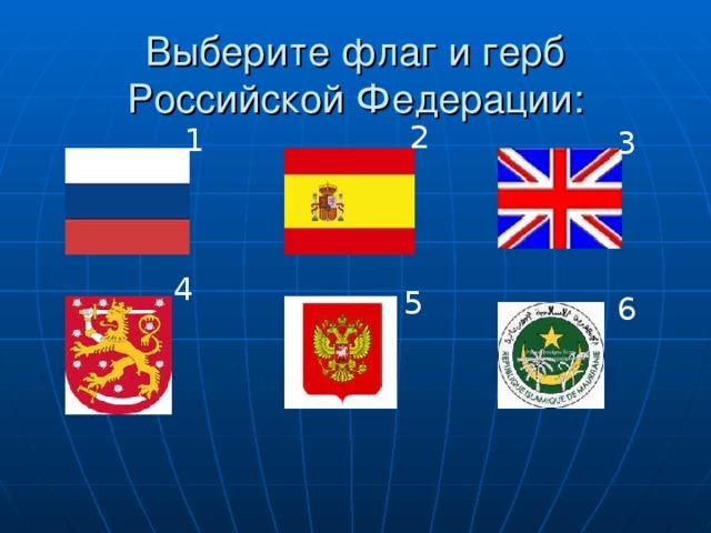Выберите флаг и герб Российской Федерации: 2 1 3 4 5 6