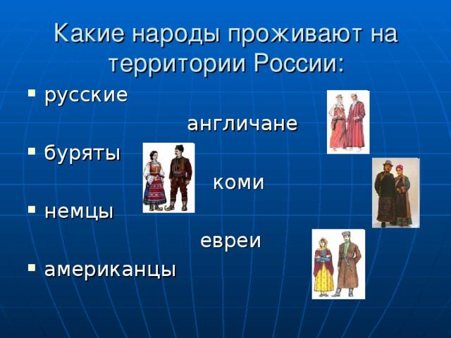Какие народы проживают на территории России: