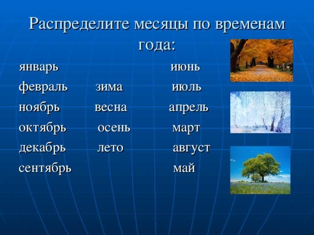 Распределите месяцы по временам года: январь июнь февраль зима июль ноябрь весна апрель октябрь осень март декабрь лето август сентябрь май