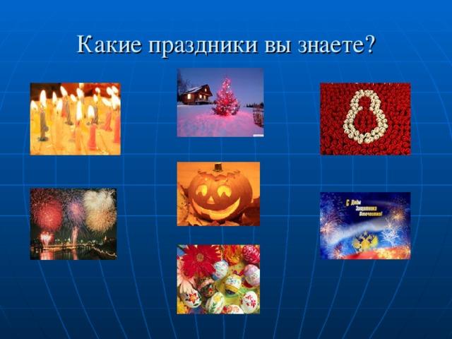 Какие праздники вы знаете?