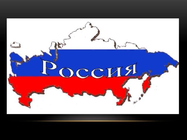 Все мы живем в большой, многонациональной стране, которая зовется Россией, где все люди стремятся жить в мире и согласии. Но есть люди, которые не желают так жить, они стремятся разрушить этот мир. Эти люди приносят зло. Проявлением зла стала трагедия в г. Беслане. Это невероятно страшное событие потрясло не только Россию, но и весь мир.