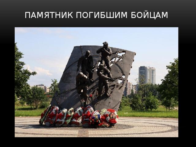 Памятник погибшим бойцам    Памятник