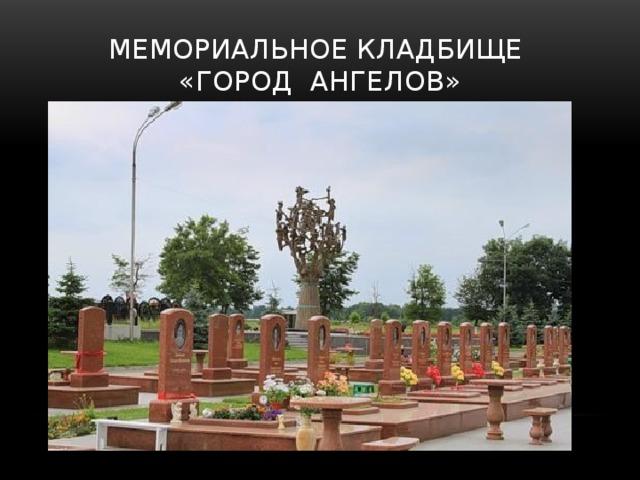 Мемориальное кладбище  «город ангелов»  Мемориальное кладбище в Беслане появилось через год после трагедии. На нем нет ворот. На входной арке выбито «Город ангелов». На кладбище похоронено 266 человек погибших во время террористического акта в Беслане 1 сентября 2004 года.