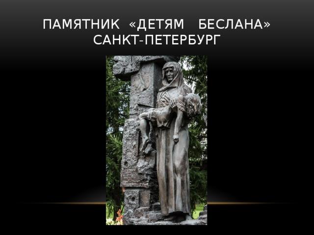 Памятник «Детям Беслана»  Санкт-Петербург  Памятник