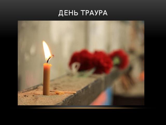 День траура    Однако в одном небольшом городе Беслане (Северная Осетия) - 1 сентября не день знаний, а день траура .