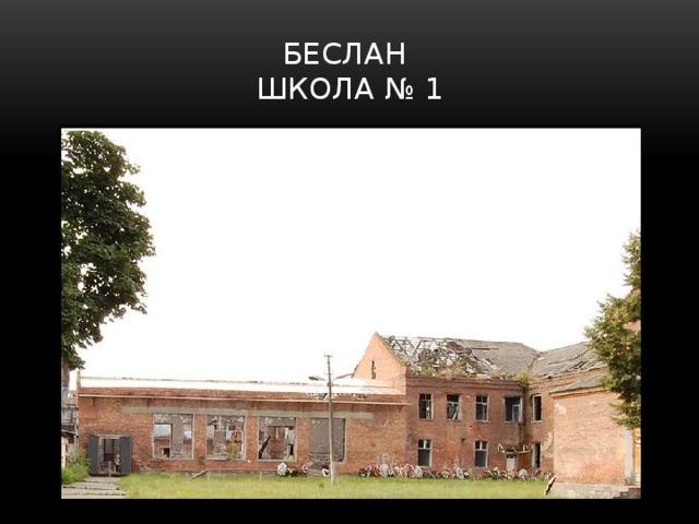 Беслан  Школа № 1  Почти семь лет разрушенное здание школы №1 и территория вокруг него были заброшены.