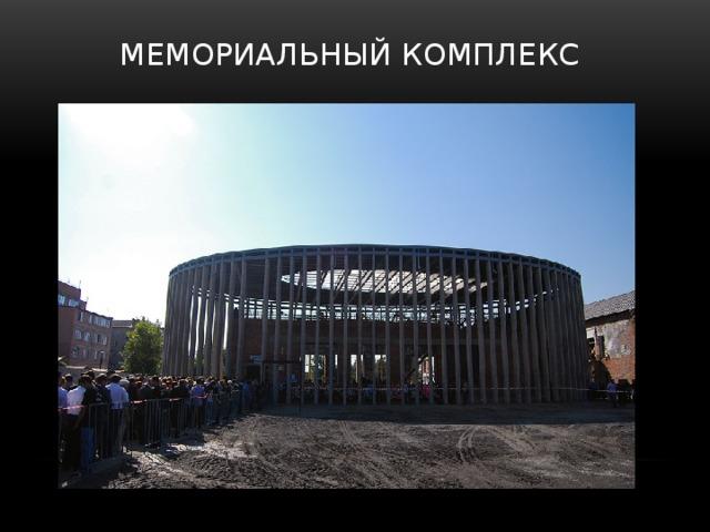 Мемориальный комплекс    В мае 2011 года на этом месте начались работы по возведению мемориального комплекса.