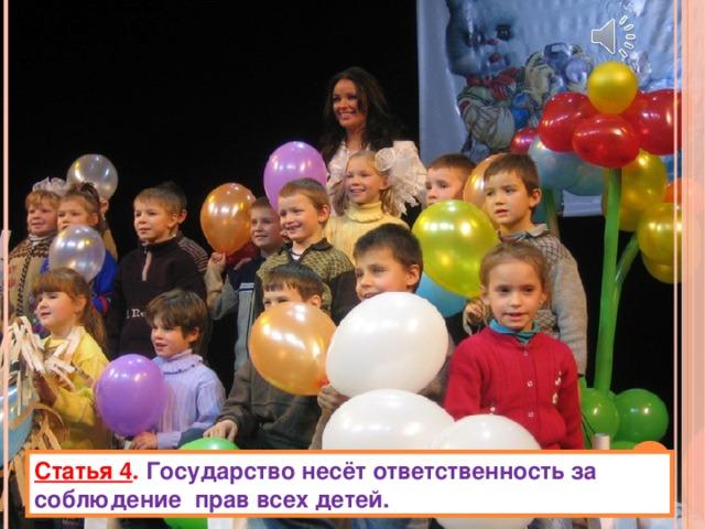 Статья 4 . Государство несёт ответственность за соблюдение прав всех детей.