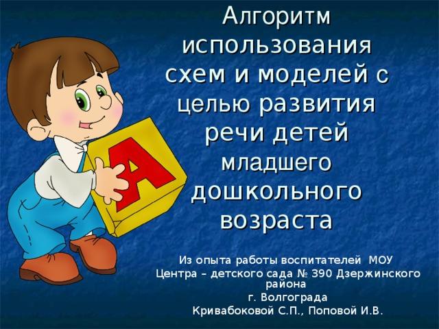 Использование схем моделей в работе с дошкольниками работа моделью в новосибирске