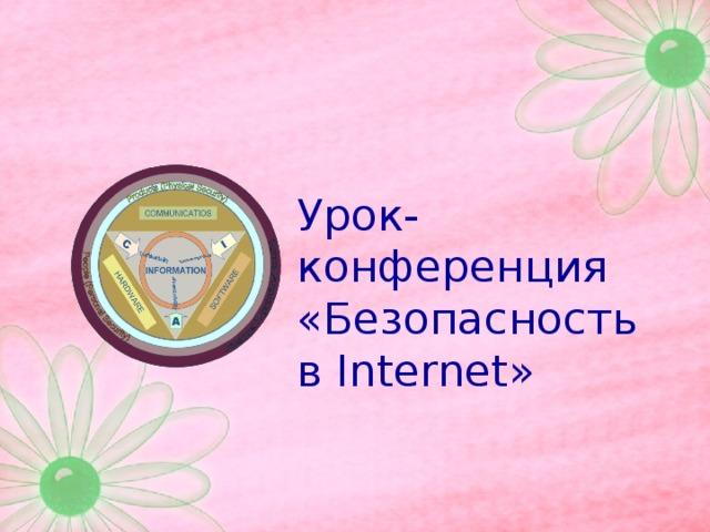 Урок-конференция  «Безопасность в Internet »