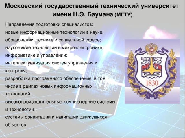 Московский государственный технический университет имени Н.Э. Баумана (МГТУ)