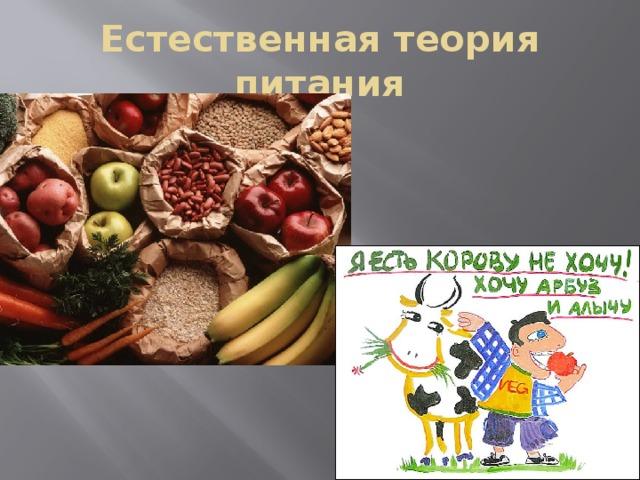 Естественная теория питания