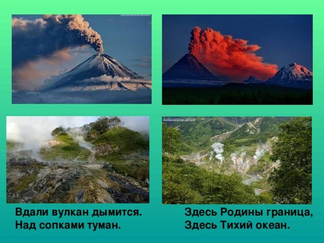Вдали вулкан дымится. Здесь Родины граница, Над сопками туман. Здесь Тихий океан.