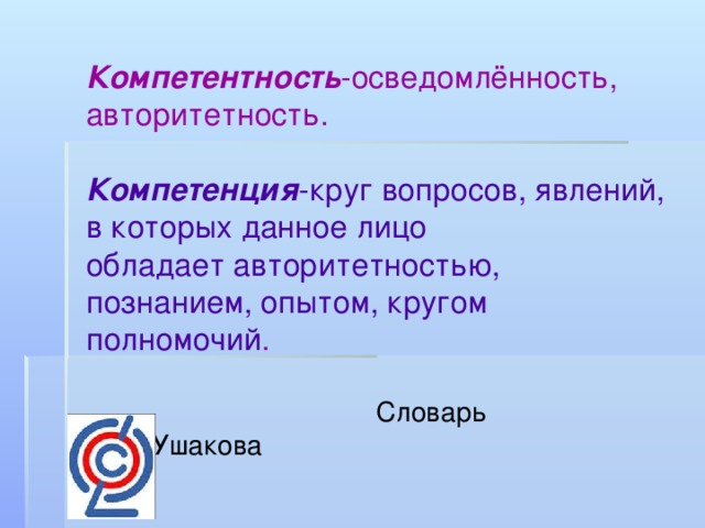 Компетентность -осведомлённость, авторитетность. Компетенция -круг вопросов, явлений, в которых данное лицо обладает авторитетностью, познанием, опытом, кругом полномочий .  Словарь Ю.Д.Ушакова