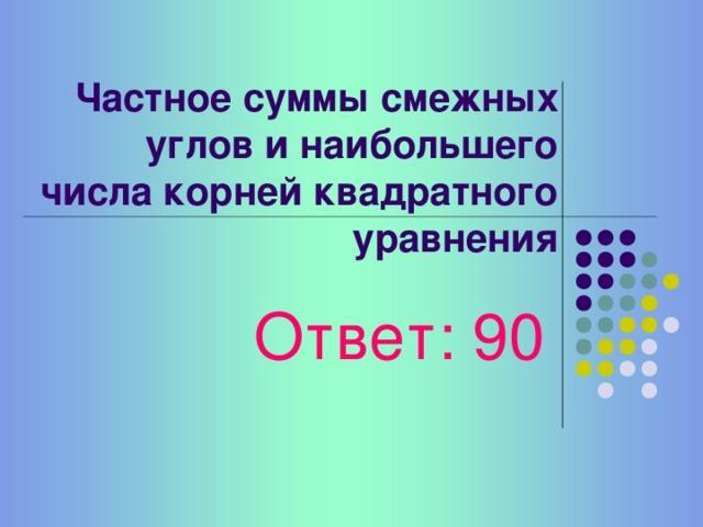 Домашнее задание № 608(1,2) ПОСТРОИТЬ ГРАФИКИ № 618,№619(3) Решить графически уравнения: 1)х +2= - (х+2) 2)х +2= 5(х-3) 2 2 2 2