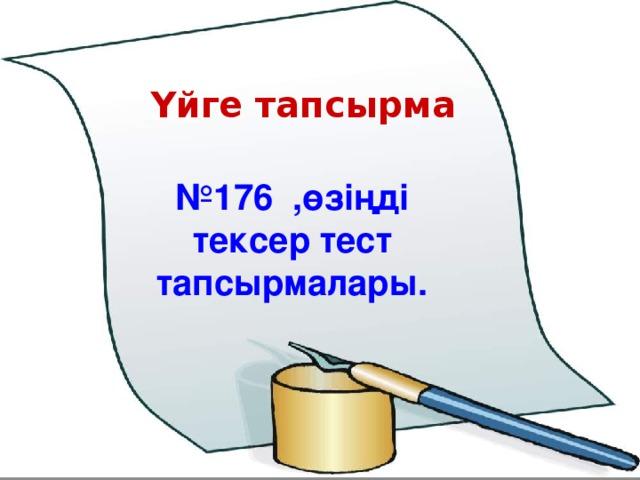 Үйге тапсырма № 176 ,өзіңді тексер тест тапсырмалары.
