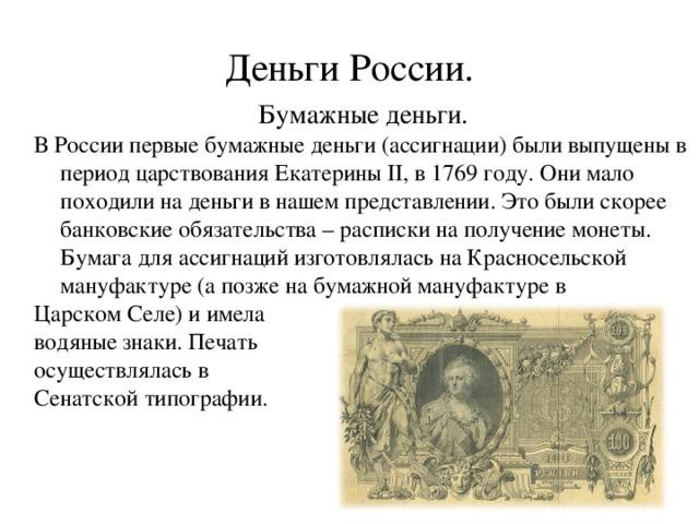 Реферат история бумажных денег 6729