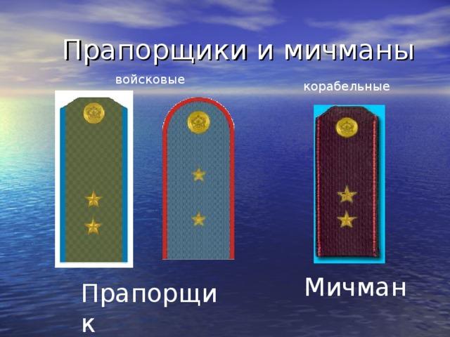 Прапорщики и мичманы войсковые корабельные Мичман Прапорщик