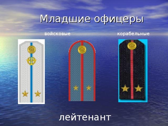 Младшие офицеры  войсковые корабельные  лейтенант