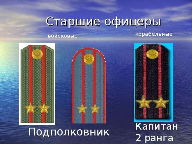 Старшие офицеры корабельные   войсковые Капитан 2 ранга Подполковник