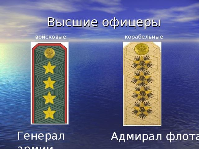 Высшие офицеры войсковые корабельные  Генерал армии Адмирал флота