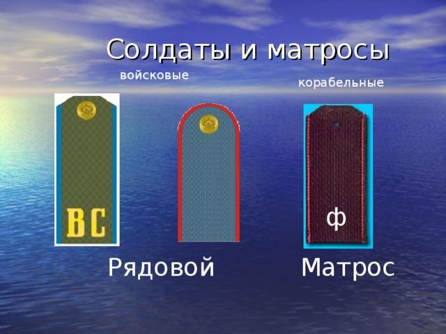 Солдаты и матросы  войсковые корабельные  ф Рядовой Матрос
