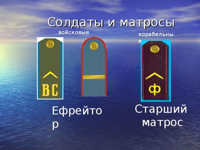 Солдаты и матросы  войсковые  корабельные Старший  матрос Ефрейтор
