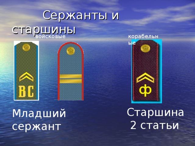 Сержанты и старшины  войсковые корабельные  Старшина  2 статьи Младший сержант
