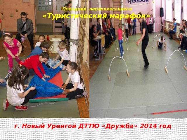 Праздник первоклассников  «Туристический марафон» г. Новый Уренгой ДТТЮ «Дружба» 2014 год