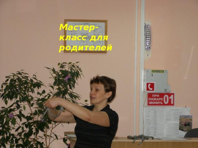 Мастер-класс для родителей