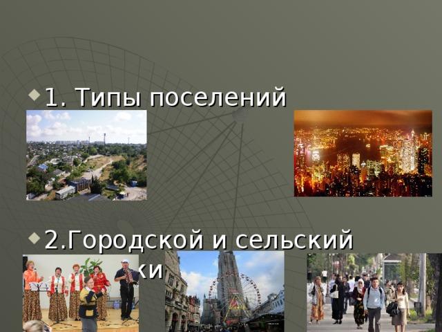 1. Типы поселений    2.Городской и сельский образ жизни