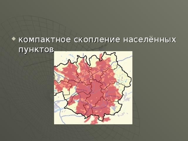 компактное скопление населённых пунктов