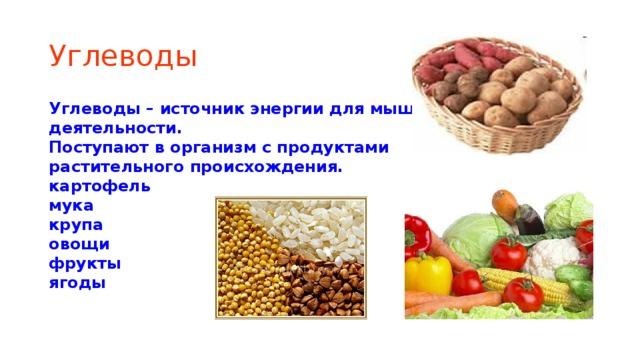 Углеводы Углеводы – источник энергии для мышечной деятельности. Поступают в организм с продуктами растительного происхождения. картофель мука крупа овощи фрукты ягоды