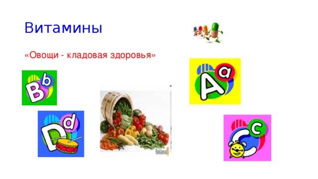 Витамины «Овощи - кладовая здоровья»