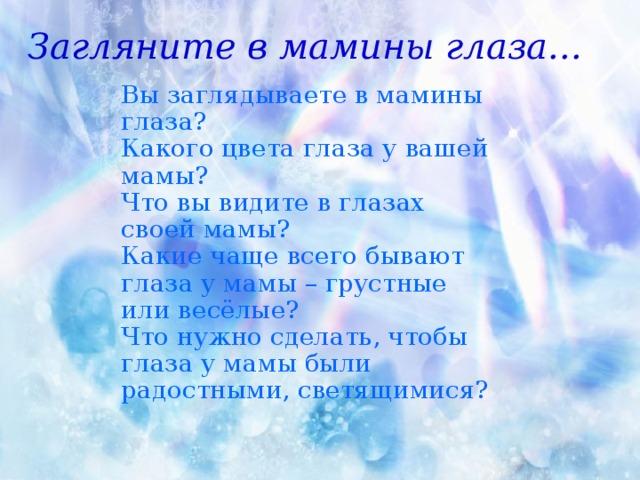 стихи про мамины глаза
