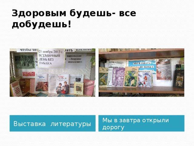 Здоровым будешь- все добудешь! Выставка литературы Мы в завтра открыли дорогу