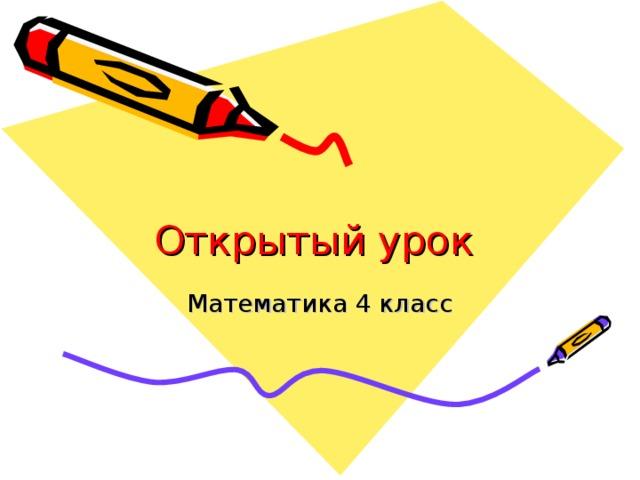 Открытый урок Математика 4 класс