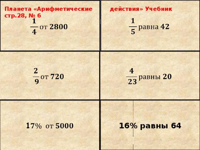 Планета «Арифметические действия» Учебник стр.28, № 6 16% равны 64