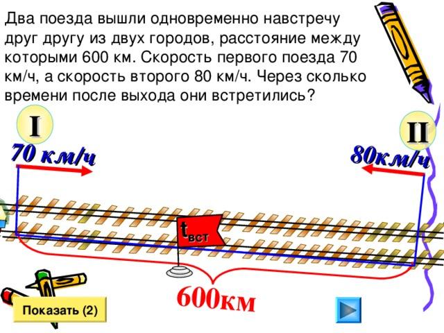8 0км/ч  600км  70 км/ч  t вст Два поезда вышли одновременно навстречу друг другу из двух городов, расстояние между которыми 600 км. Скорость первого поезда 70 км/ч, а скорость второго 80 км/ч. Через сколько времени после выхода они встретились? I II Л.Г. Петерсон «Математика 4 класс» Урок 2 6.  Показать (2) 24