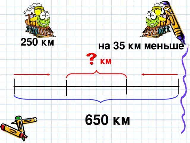 250 км  на 35 км меньше км 650 км
