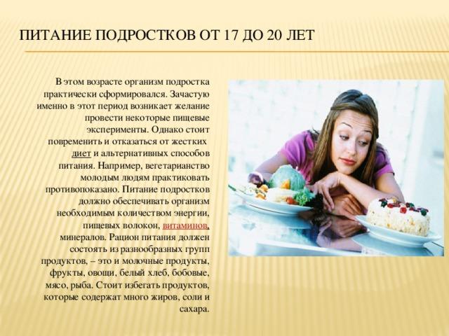 Диета Подростку 15. Диеты для подростков 14-15 лет