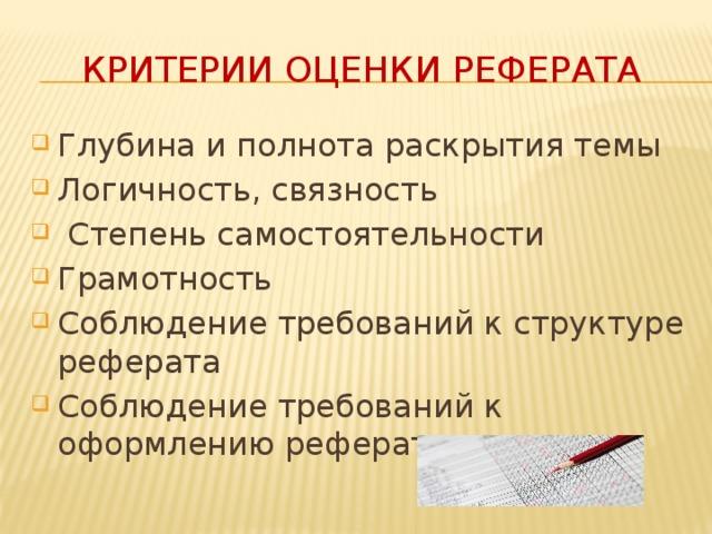 КРИТЕРИИ ОЦЕНКИ РЕФЕРАТА
