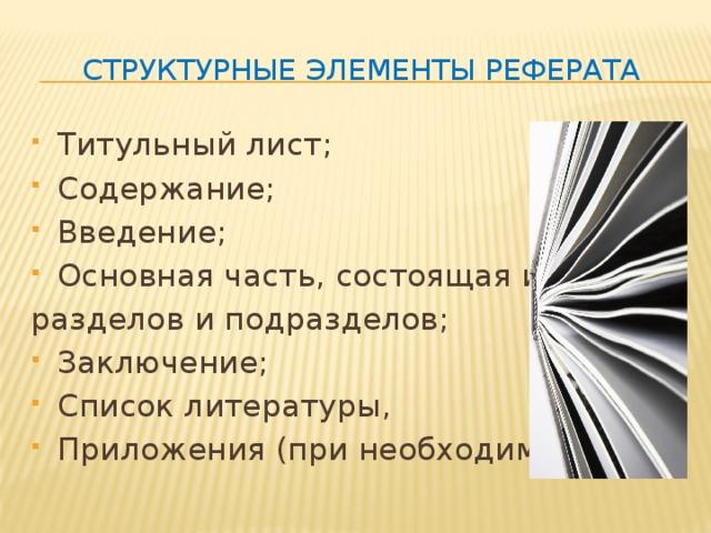 СТРУКТУРНЫЕ ЭЛЕМЕНТЫ РЕФЕРАТА Титульный лист; Содержание; Введение; Основная часть, состоящая из разделов и подразделов;