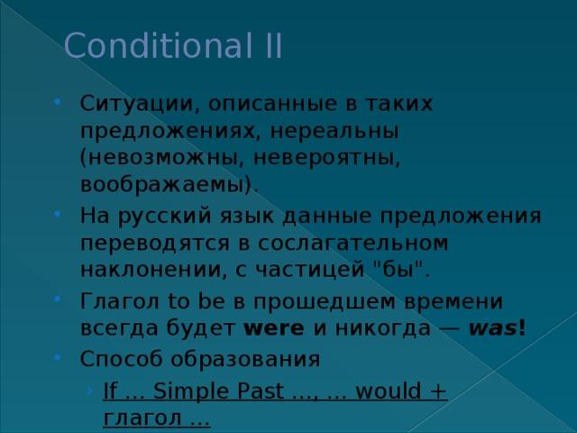 Conditional II