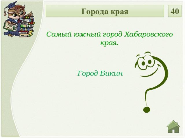 Города края 40 Самый южный город Хабаровского края. Город Бикин