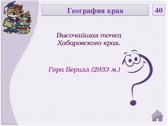 40 География края Высочайшая точка Хабаровского края. Гора Берилл (2933 м.)