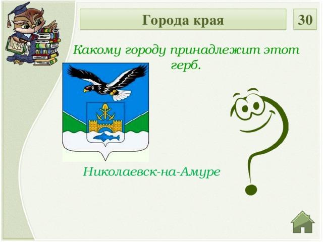 Города края 30 Какому городу принадлежит этот герб. Николаевск-на-Амуре