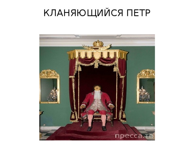 КЛАНЯЮЩИЙСЯ ПЕТР